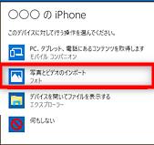 写真元:softbank.jp - iPhoneからWindows10に写真を送る