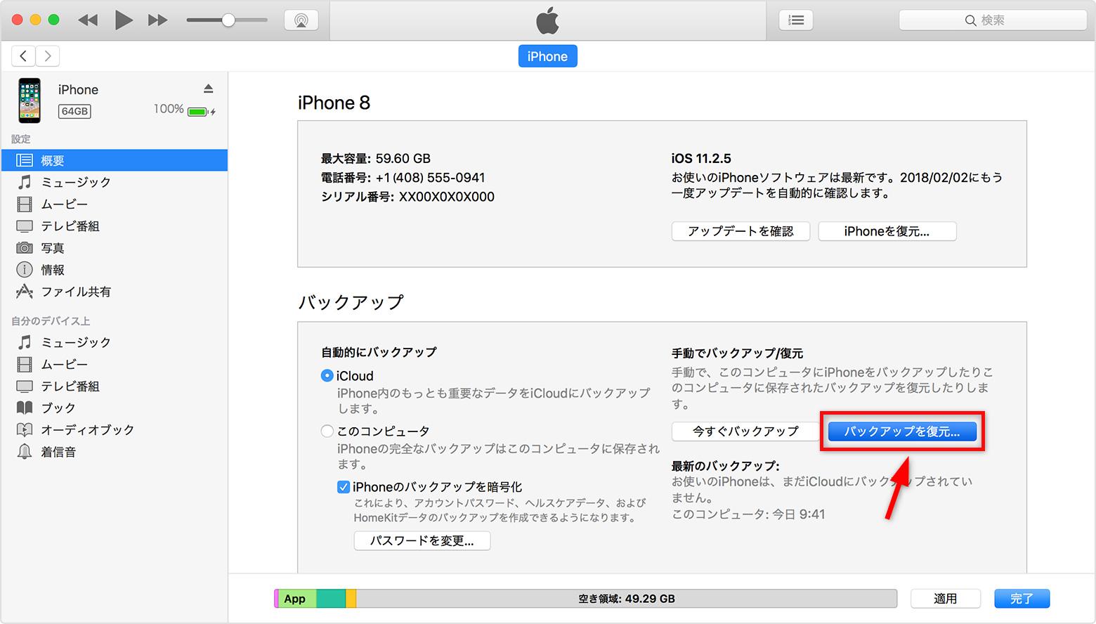 iTunesバックアップから消えた写真・画像を復元する