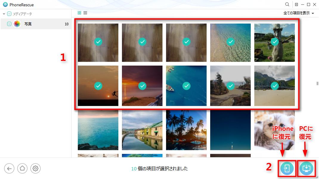 バックアップなしでiOSデバイスの写真を復元する方法 3