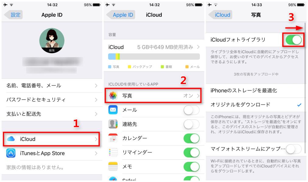 iCloud フォトライブラリが有効になっているか確認する