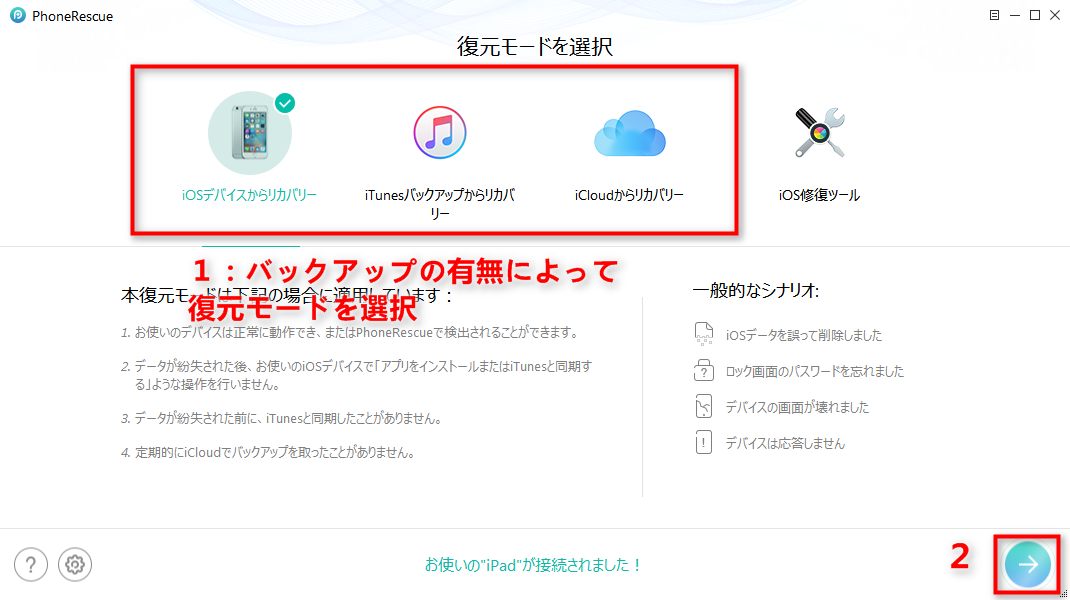 復元ツールでiPhoneの消えた写真を復元する - Step 1