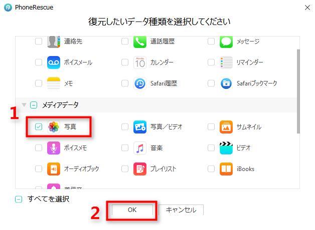 復元ツールでiPhoneの消えた写真を復元する - Step 2