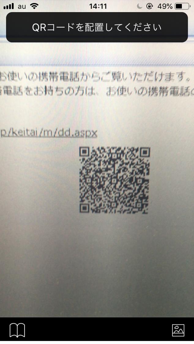 ①QRコードを配置