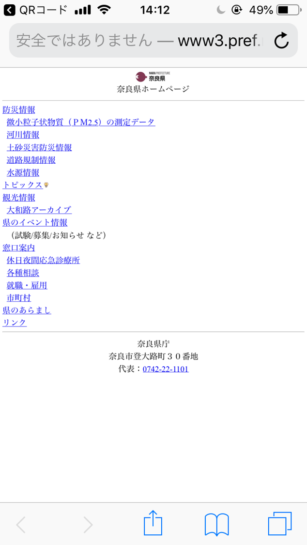 ③Webページが表示