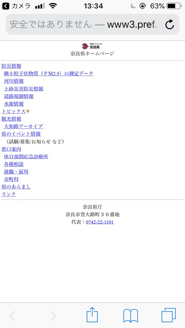 ③URLのWebページが表示