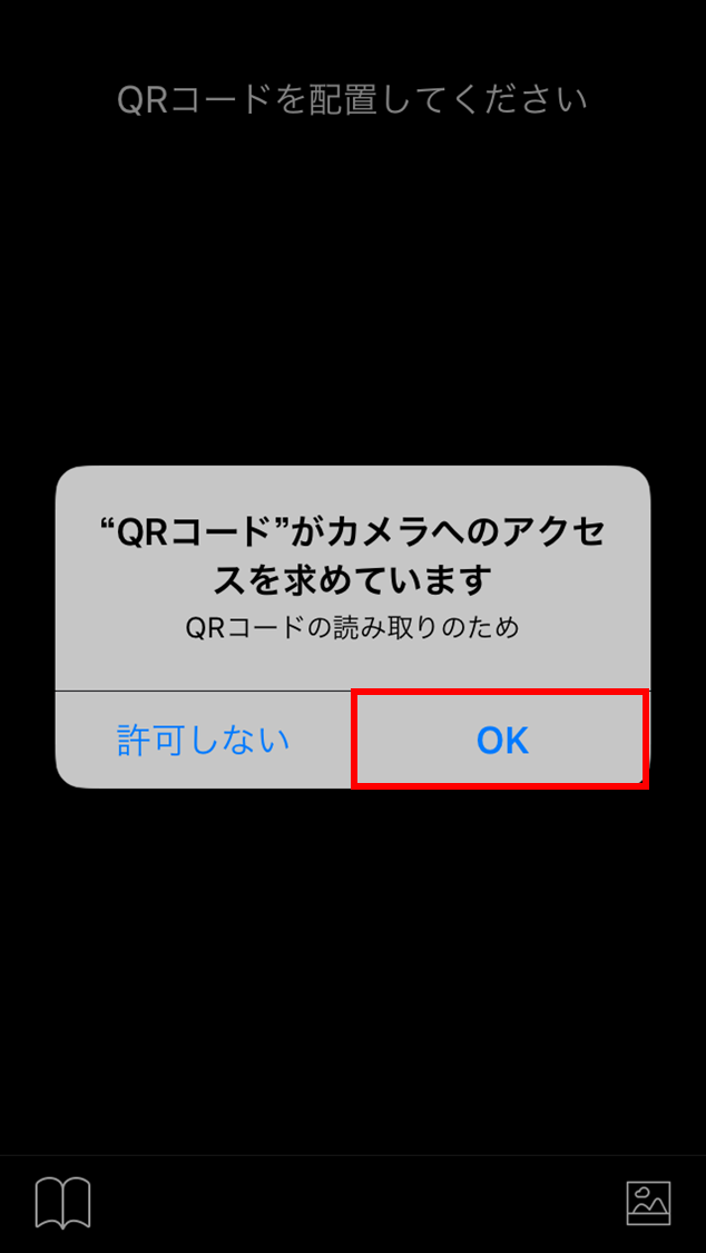 ②「OK」を選択