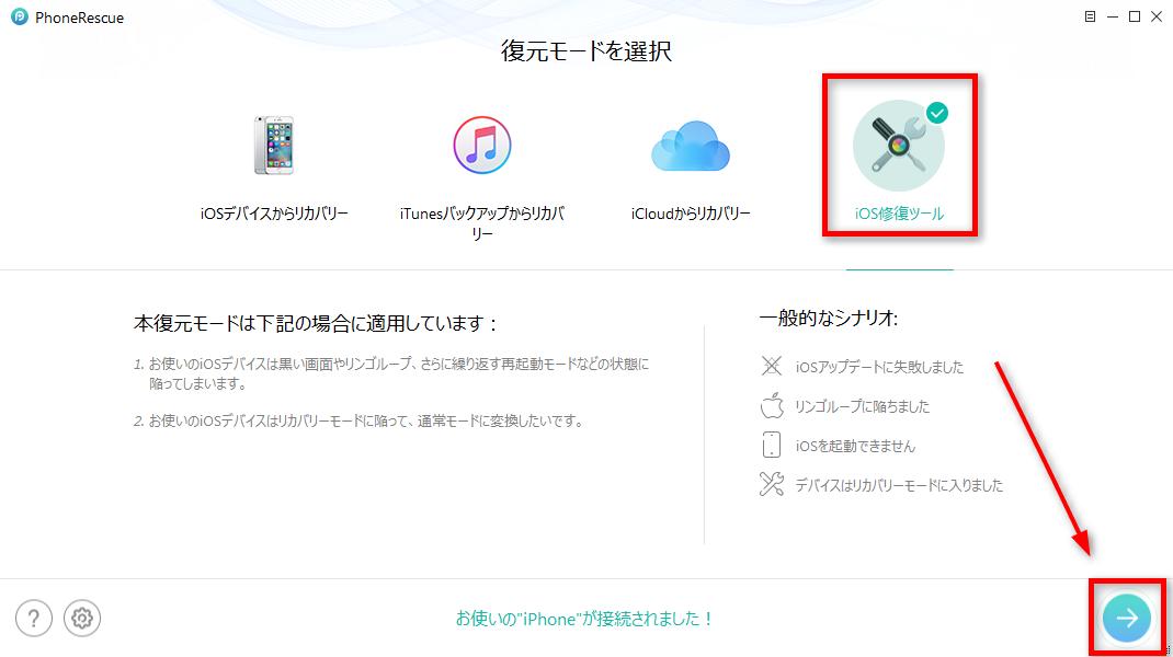 復元ソフトPhoneRescue for iOSでiPhoneをリストアエラーから復元する - Step 2
