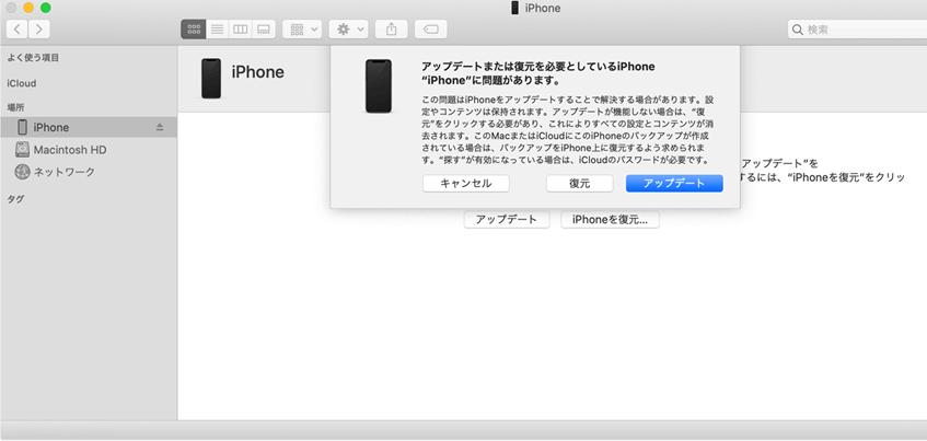 iPhone/iPadに復元画面が表示された場合の対処法