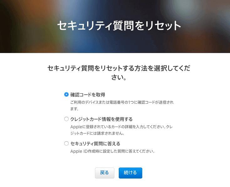 iPhoneでセキュリティ質問をリセット出来ない時の対策