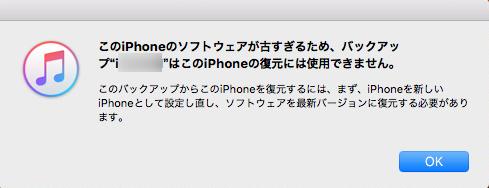 「iPhoneのソフトウェアが古すぎるため復元には使用できません」の対策 1