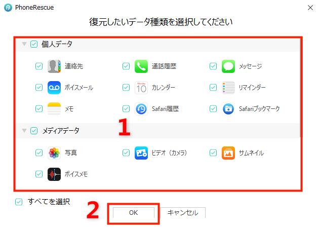 「iPhoneのソフトウェアが古すぎるため復元には使用できません」の対策 5
