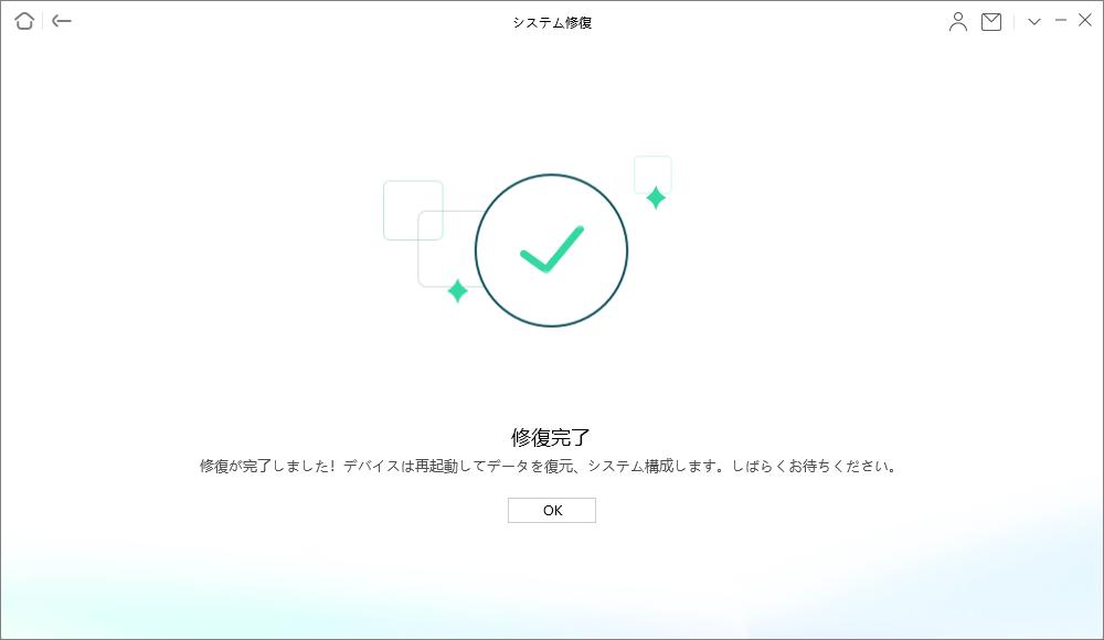 AnyFixで「アップデートを要求しました」の状態から救出