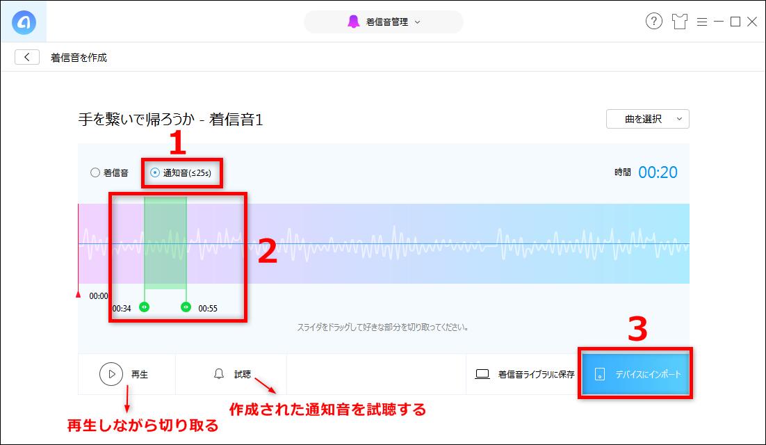iPhoneの着信音を作る方法 4