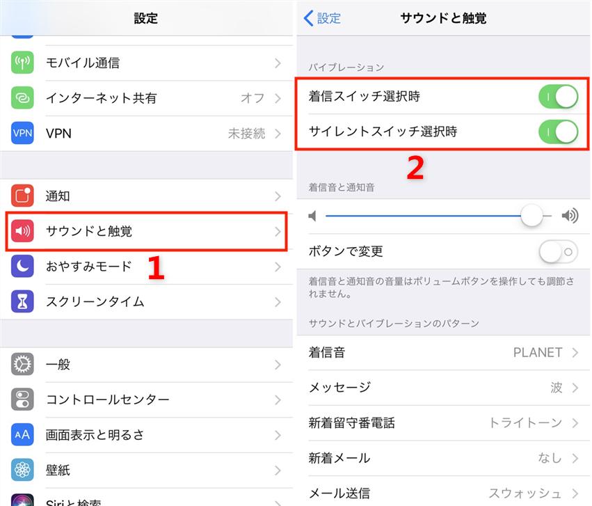iPhone Xでバイブレーションを設定する方法