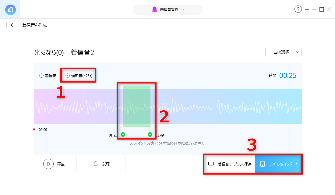 AnyTrans for iOSで着信音を作成する