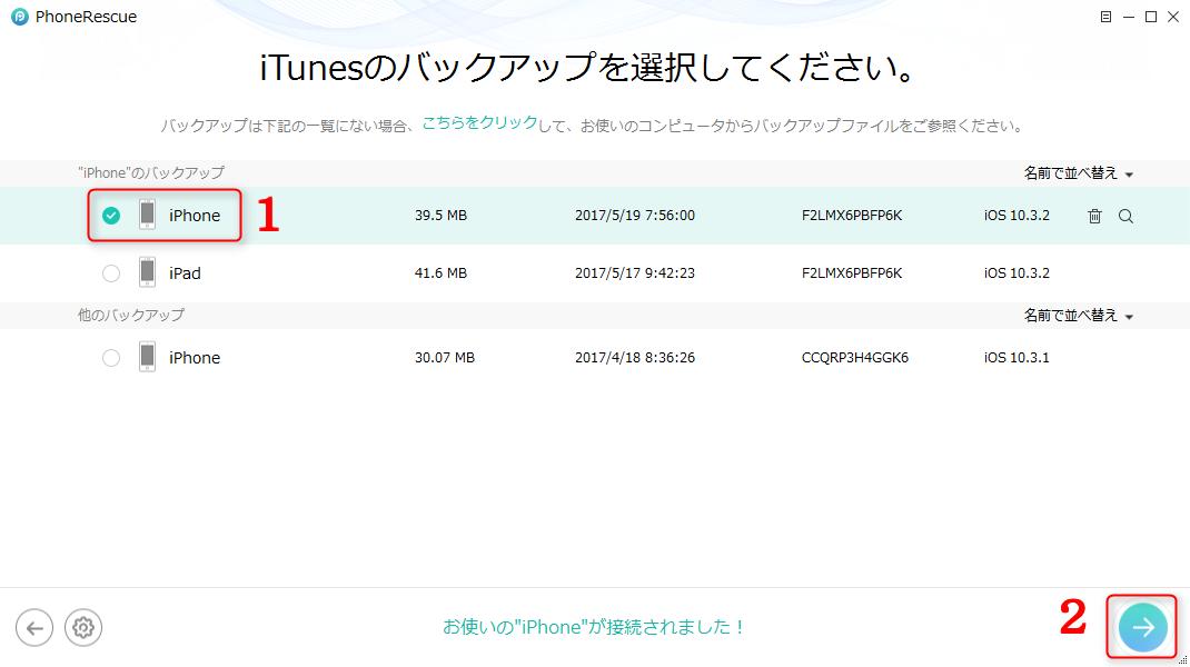 iTunesバックアップからiPhoneの消えたビデオを復元する ステップ2