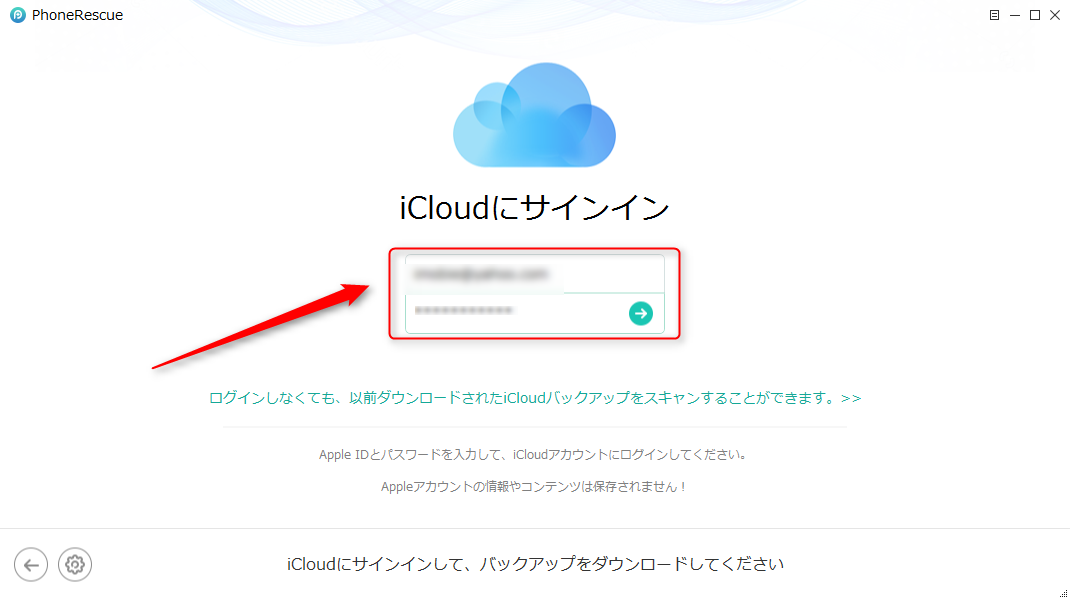 iCloudバックアップからiPhoneの消えたビデオを復元する ステップ2