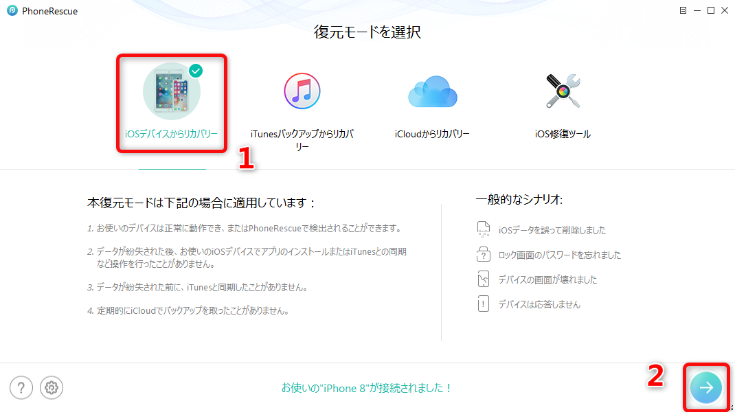 iPhone X・iPhone 8の着信・通話履歴を復元する方法 1