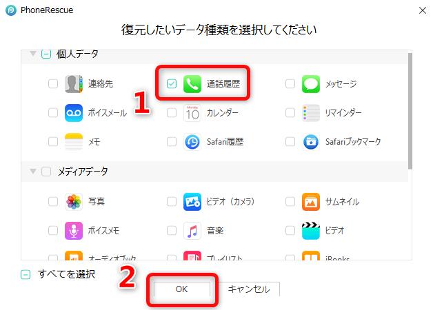 iPhone X・iPhone 8の着信・通話履歴を復元する方法 2