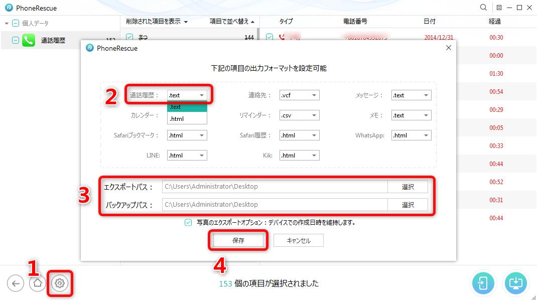 iPhone XS/XR/X/8の着信・通話履歴を復元する方法
