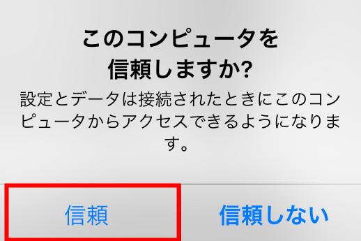 iTunesでiPhone Xが認識しない場合の原因と対処法-2