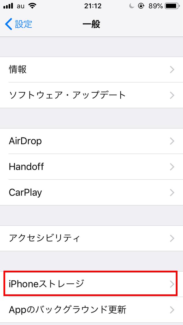 「iPhoneストレージ」をタップ