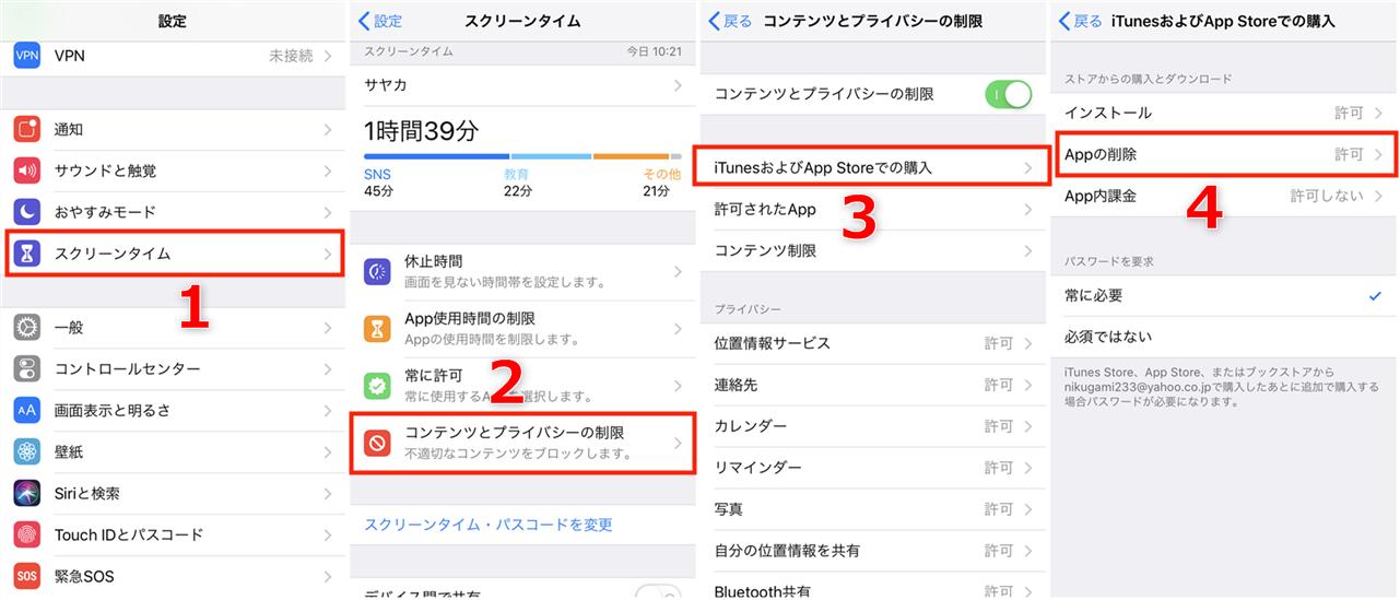 iPhone 11 Pro/11/XS/XR/X/8でアプリを削除する方法