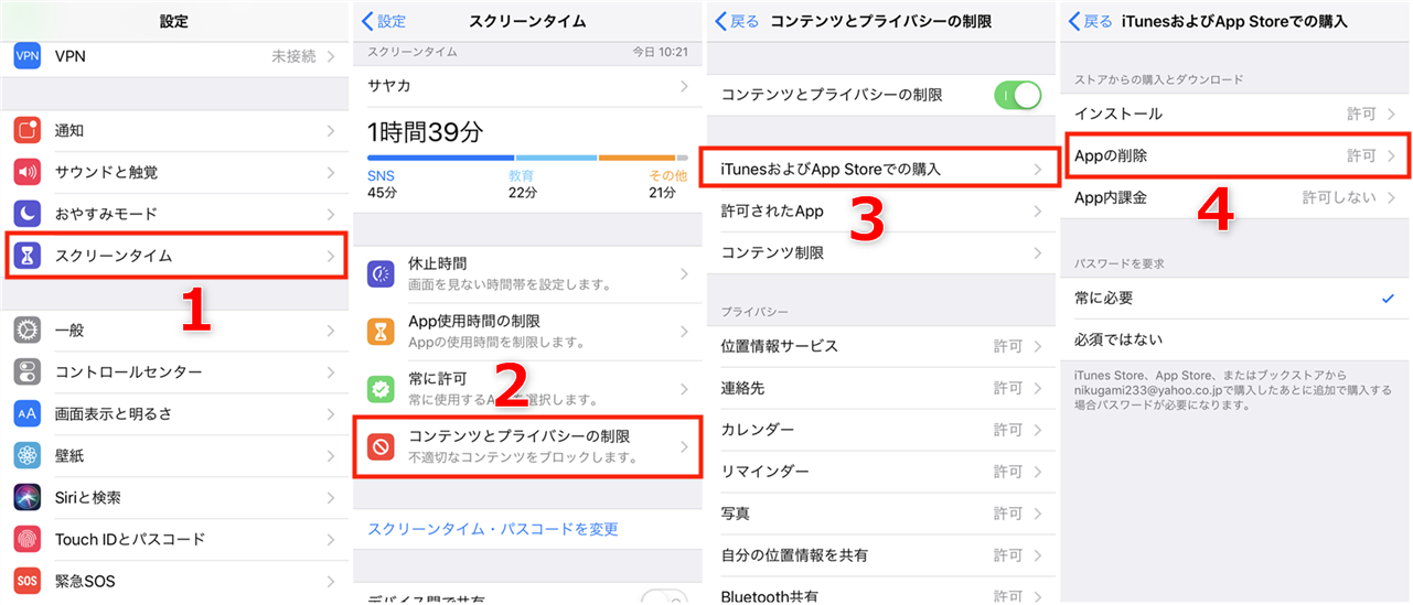 iPhone Xシリーズでアプリを削除する方法