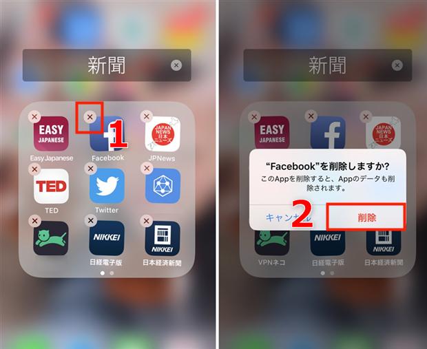 ホーム画面でiPhone Xのアプリを直接削除する