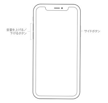 iPhone Xのタッチパネルが反応しない場合の対処法 - 1