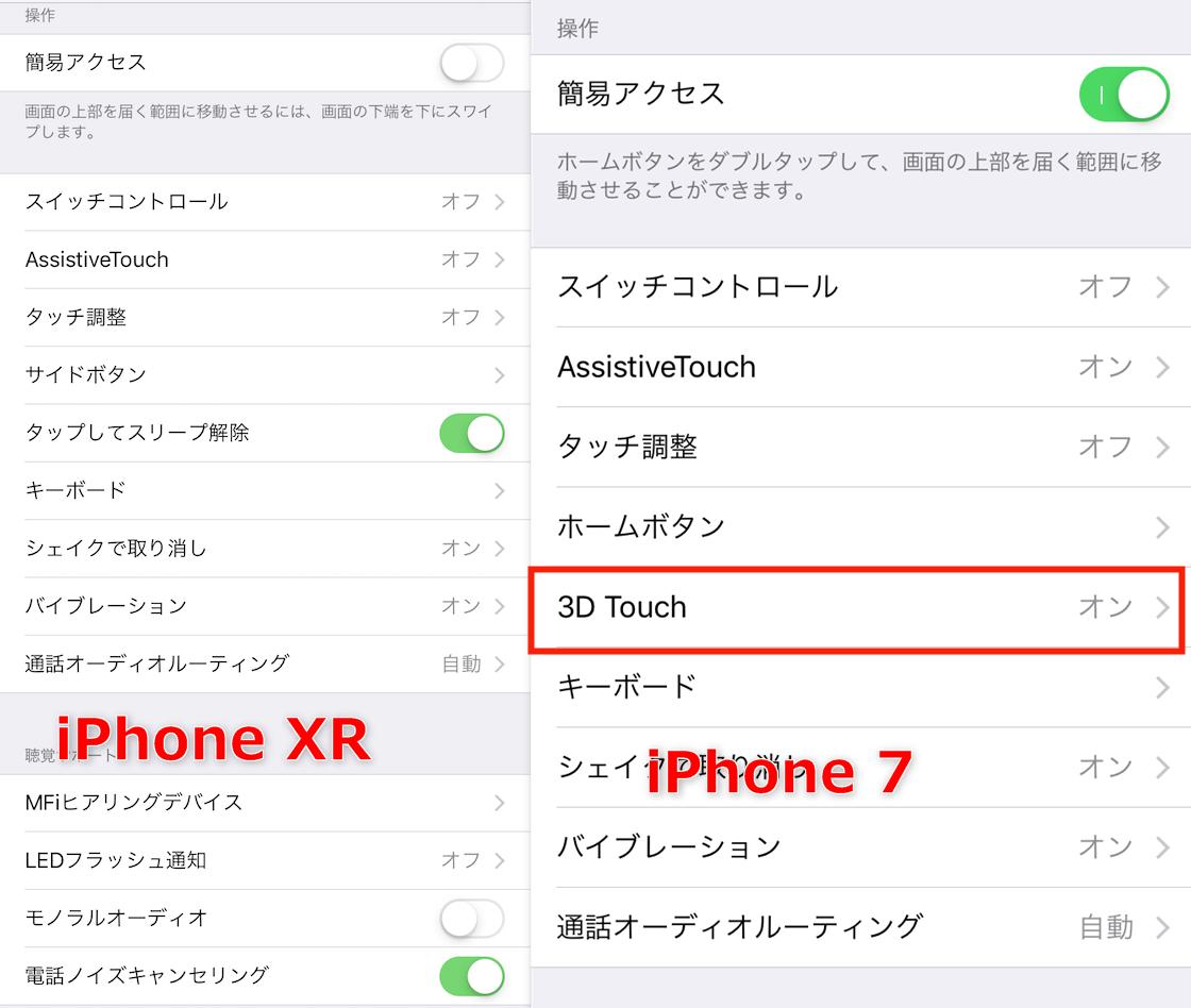 iPhone XRではLINEの既読回避ができない