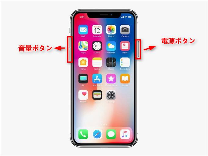 音量を上げるボタンとサイドボタン - iPhone XSでスクリーンショットを撮る