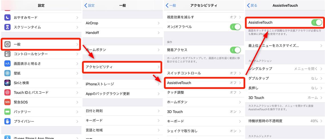 AssistiveTouchを使う - iPhone XSでスクリーンショットを撮る