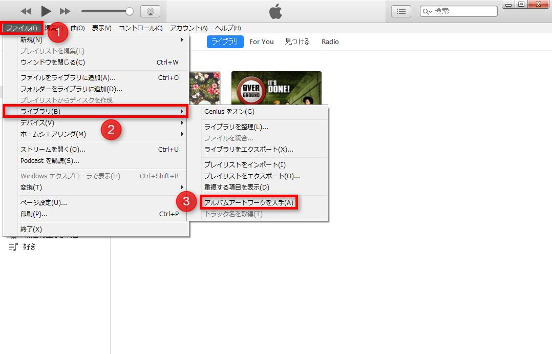 iTunesでアートワークが表示されない対策