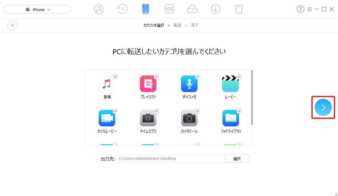 iTunes・PC・iPhoneの間でデータを自由に同期する