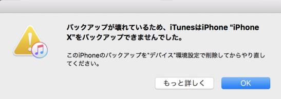 バックアップが破損しているか、iPhoneと互換性がないため、iTunesはiPhoneをバックアップできませんでした