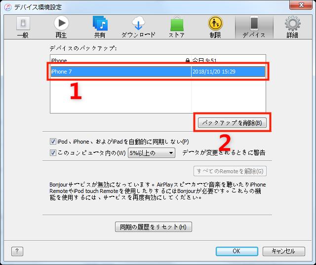iTunesで壊れているか復元先のiPhoneと互換性がないバックアップを削除