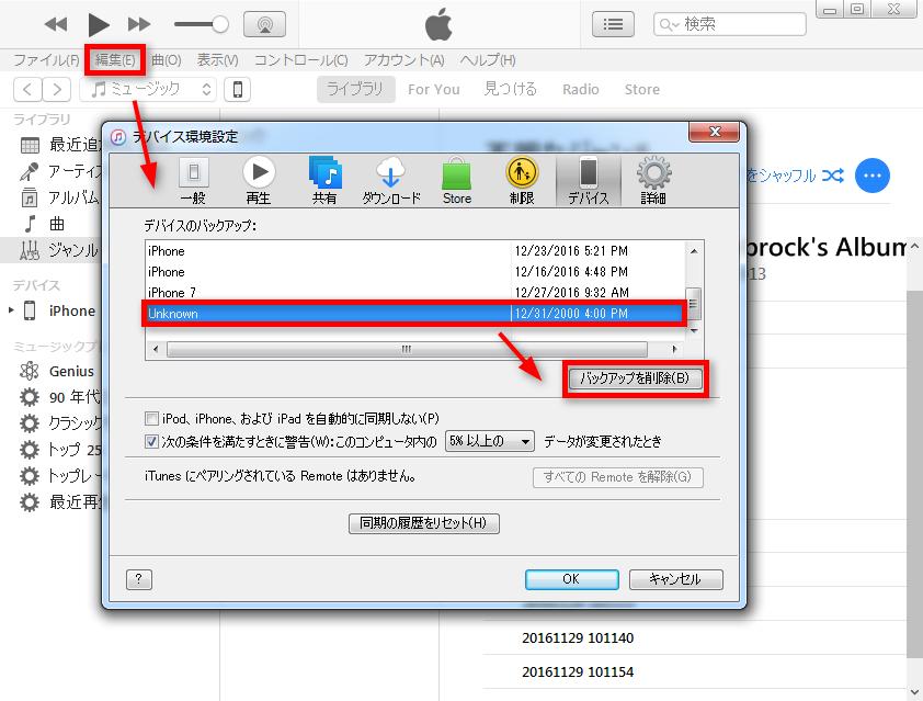 iTunesでバックアップできない-方法3