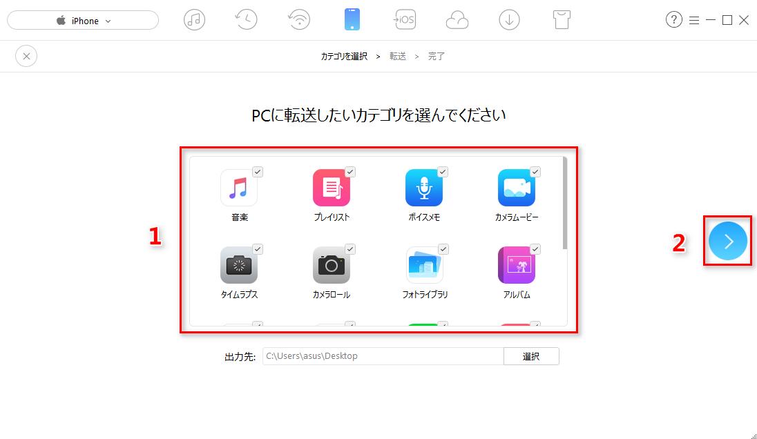 iTunesでバックアップできない-方法6