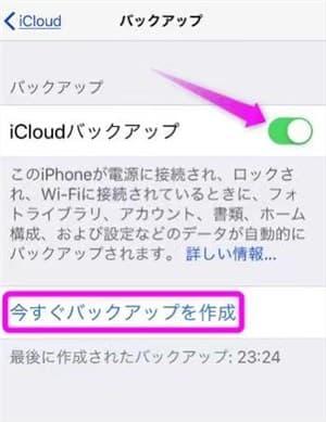 写真元:iphone.f-tools.net