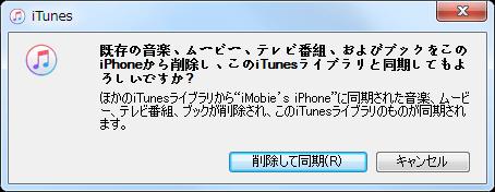 iPhoneに既存のデータを削除