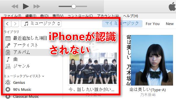 iTunesがiPhone XR/XS/XS Max/X/8/7/SE/6sを認識しない