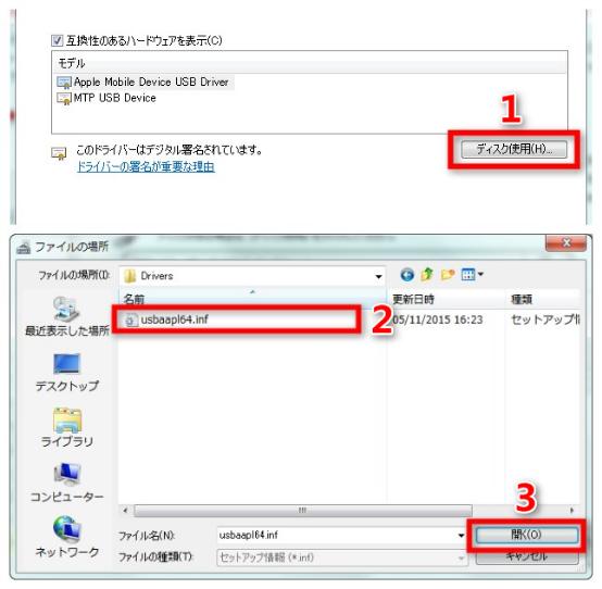 ステップ5:「usbaapl」ファイルを選択する