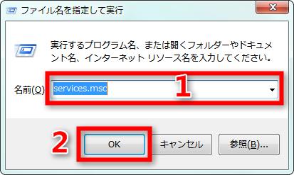 ステップ1:「services.msc」に入る