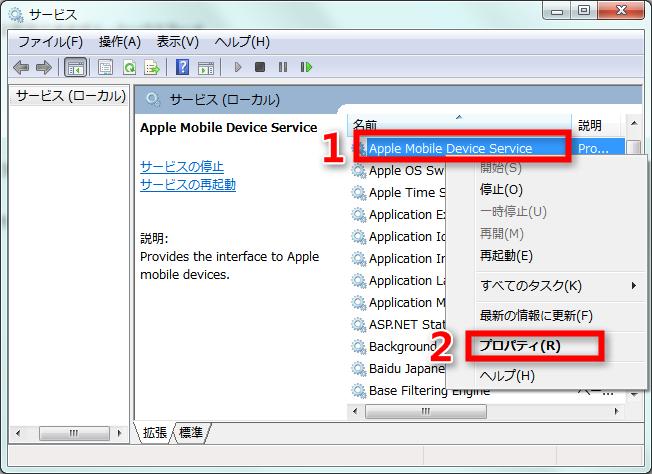ステップ2:「Apple Mobile Device Service」の「プロパティ」を選択する