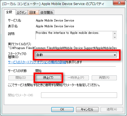 ステップ3、「Apple Mobile Device Service」を停止する