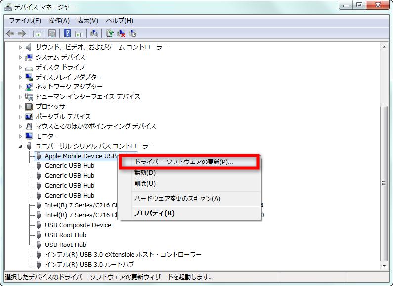 ステップ2:「ドライバー ソフトウェアの更新」をクリックする