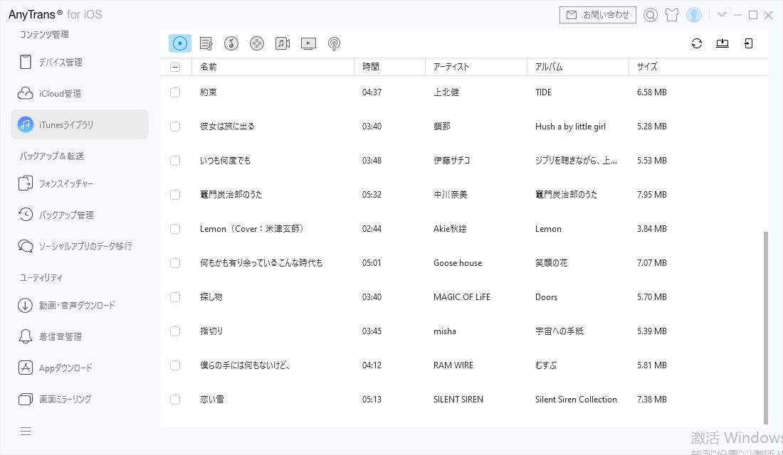 iTunesライブラリ管理画面