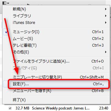 iTunesの設定ウインドウを開く