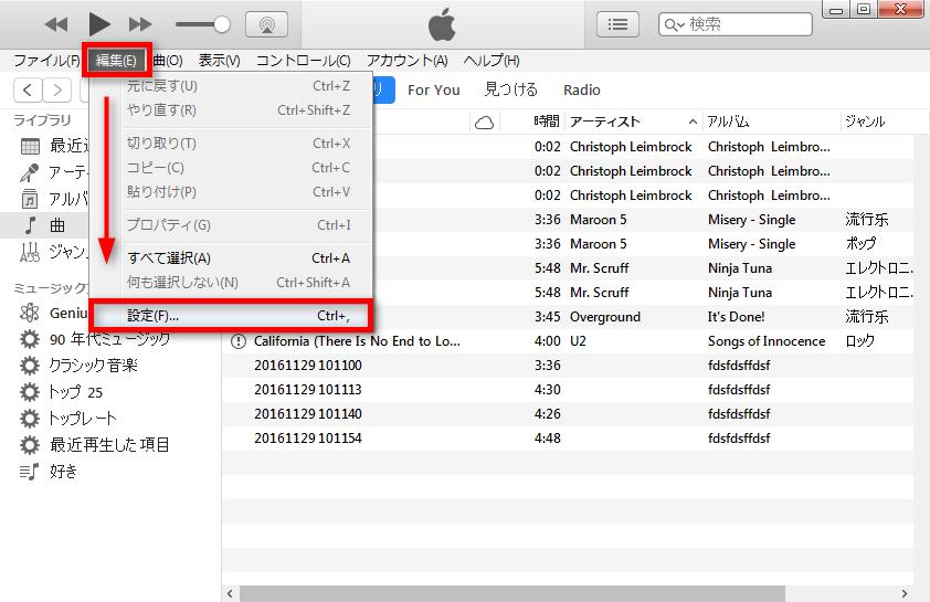 iTunesで音楽/曲をMP3に変換できない